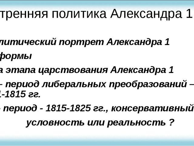 Внутренняя политика Александра 1 Политический портрет Александра 1 Реформы Дв...