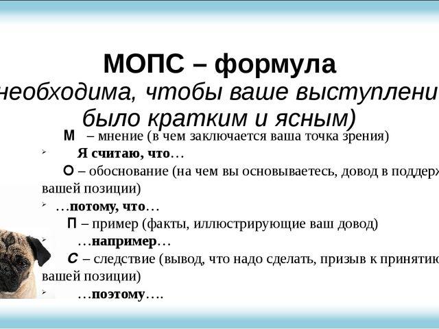 МОПС – формула (необходима, чтобы ваше выступление было кратким и ясным) М –...