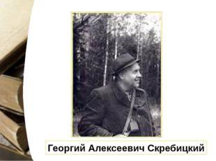 Георгий Алексеевич Скребицкий