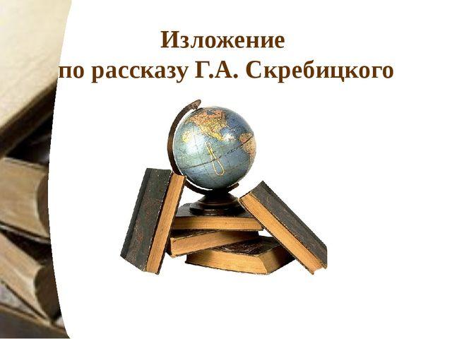 Изложение по рассказу Г.А. Скребицкого