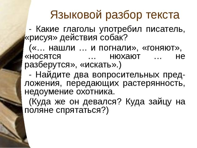 Языковой разбор текста - Какие глаголы употребил писатель, «рисуя» действия с...