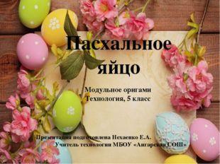 Пасхальное яйцо Презентация подготовлена Нехаенко Е.А. Учитель технологии МБО
