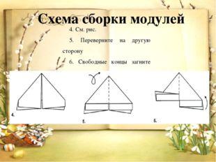 4. См. рис. 5. Переверните на другую сторону 6. Свободные концы загните вверх
