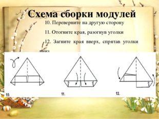 Схема сборки модулей 10. Переверните на другую сторону 11. Отогните края, раз