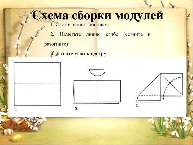 Схема сборки модулей 1. Сложите лист пополам. 2. Наметьте линию сгиба (согнит...
