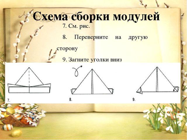 Схема сборки модулей 7. См. рис. 8. Переверните на другую сторону 9. Загните...