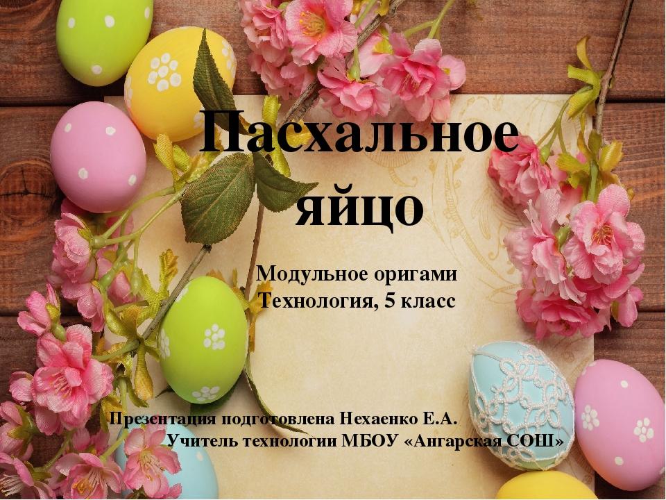 Пасхальное яйцо Презентация подготовлена Нехаенко Е.А. Учитель технологии МБО...