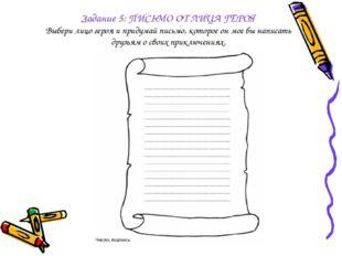 Задание 5: ПИСЬМО ОТ ЛИЦА ГЕРОЯ Выбери лицо героя и придумай письмо, которое