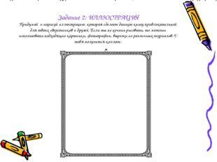 Задание 2: ИЛЛЮСТРАЦИЯ Придумай и нарисуй иллюстрацию, которая сделает данну