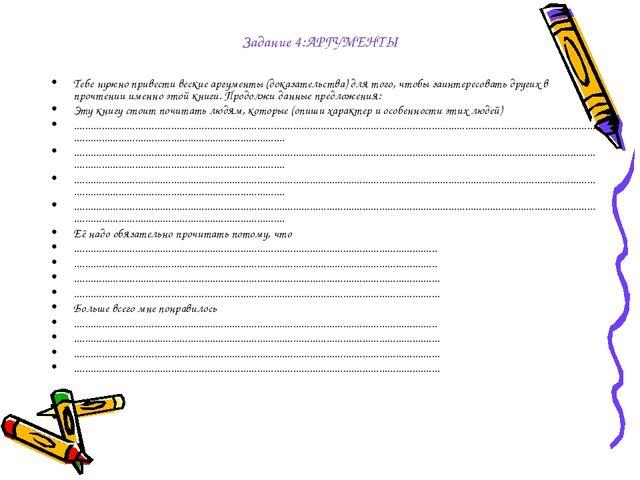 Задание 4:АРГУМЕНТЫ Тебе нужно привести веские аргументы (доказательства) для...