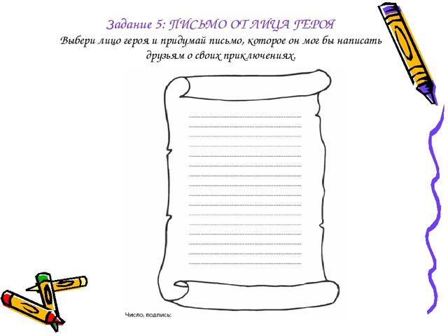 Задание 5: ПИСЬМО ОТ ЛИЦА ГЕРОЯ Выбери лицо героя и придумай письмо, которое...