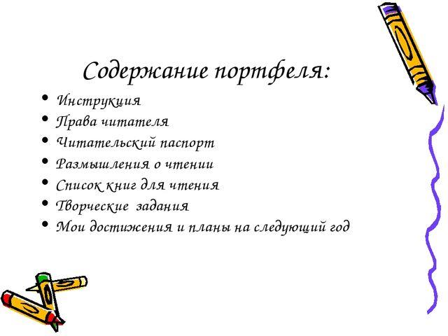 Содержание портфеля: Инструкция Права читателя Читательский паспорт Размышле...
