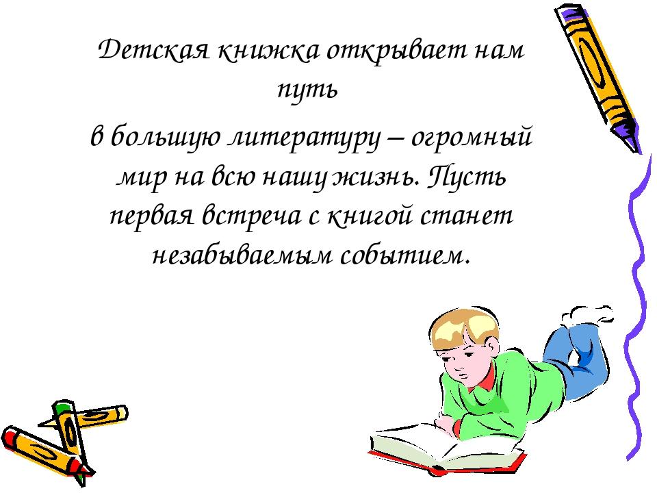 Детская книжка открывает нам путь в большую литературу – огромный мир на всю...