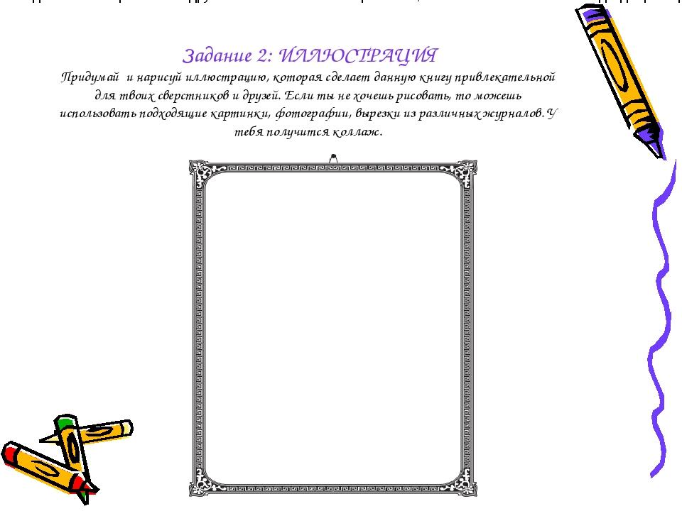 Задание 2: ИЛЛЮСТРАЦИЯ Придумай и нарисуй иллюстрацию, которая сделает данну...
