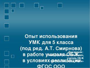 Опыт использования УМК для 5 класса (под ред. А.Т. Смирнова) в работе учител