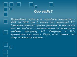 Quo vadis? Дальнейшее глубокое и подробное знакомство с УМК по ОБЖ для 5 клас