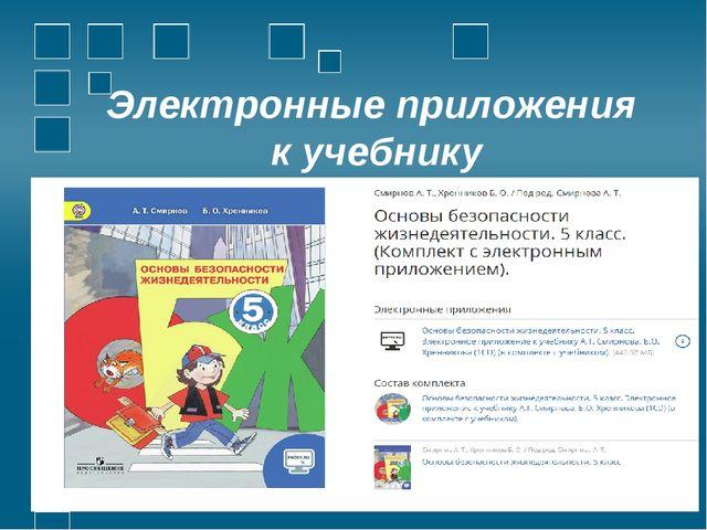 Электронные приложения к учебнику