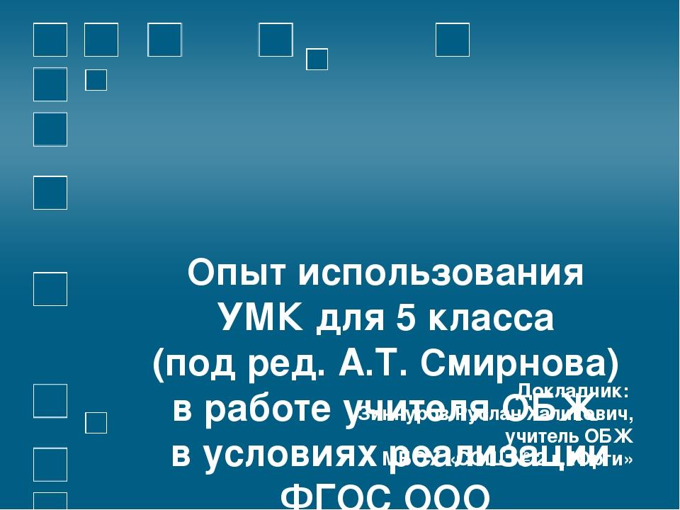 Опыт использования УМК для 5 класса (под ред. А.Т. Смирнова) в работе учител...