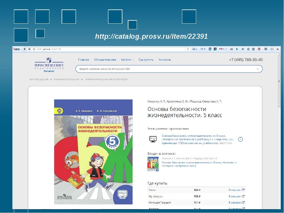 http://catalog.prosv.ru/item/22391