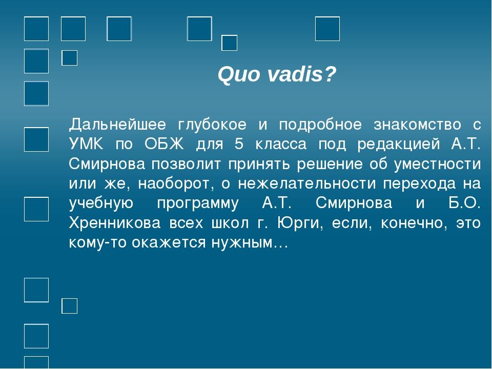 Quo vadis? Дальнейшее глубокое и подробное знакомство с УМК по ОБЖ для 5 клас...