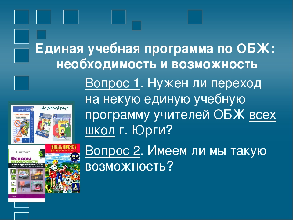 Единая учебная программа по ОБЖ: необходимость и возможность Вопрос 1. Нужен...