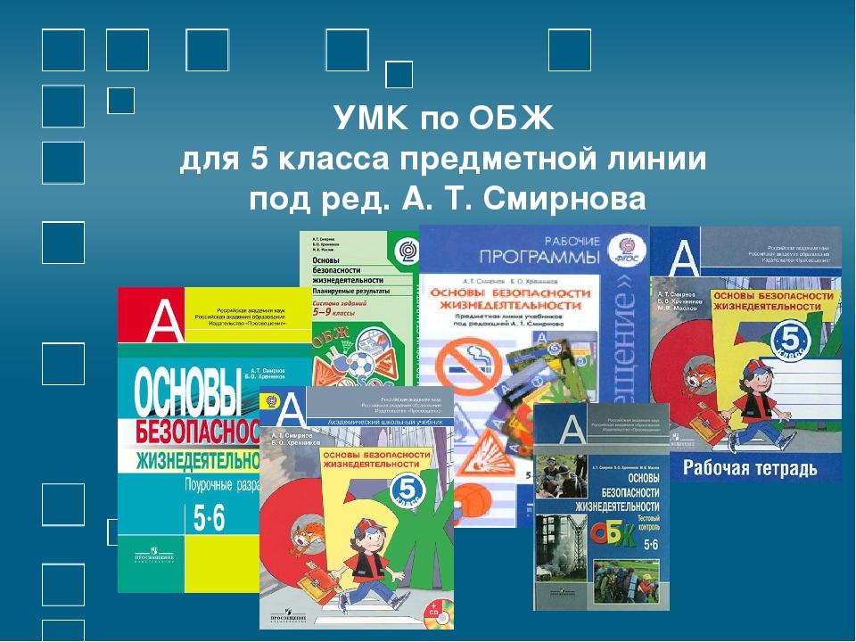 УМК по ОБЖ для 5 класса предметной линии под ред. А. Т. Смирнова