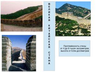 В Е Л И К А Я К И Т А Й С К А Я С Т Е Н А Протяжённость стены от 4 до 6 тысяч