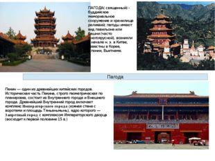 Пагода ПАГОДА( священный) - буддийское мемориальное сооружение и хранилище ре