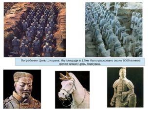Погребение Цинь Шихуана. На площади в 1,5км было раскопано около 6000 воинов