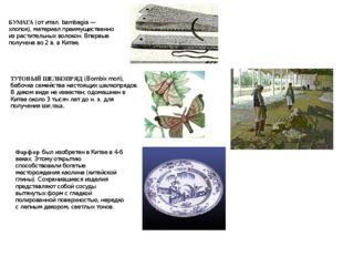 БУМАГА (от итал. bambagia — хлопок), материал преимущественно из растительных