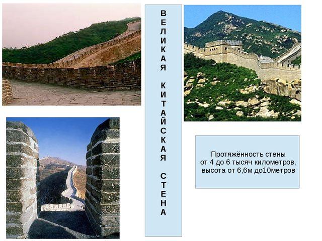 В Е Л И К А Я К И Т А Й С К А Я С Т Е Н А Протяжённость стены от 4 до 6 тысяч...