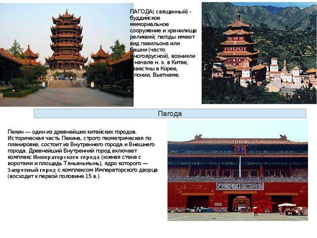 Пагода ПАГОДА( священный) - буддийское мемориальное сооружение и хранилище ре...