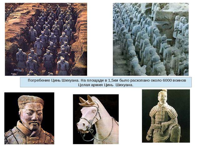Погребение Цинь Шихуана. На площади в 1,5км было раскопано около 6000 воинов...
