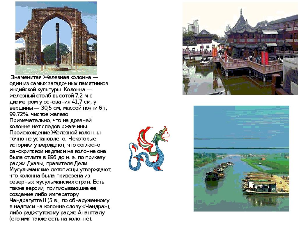 Знаменитая Железная колонна — один из самых загадочных памятников индийской...