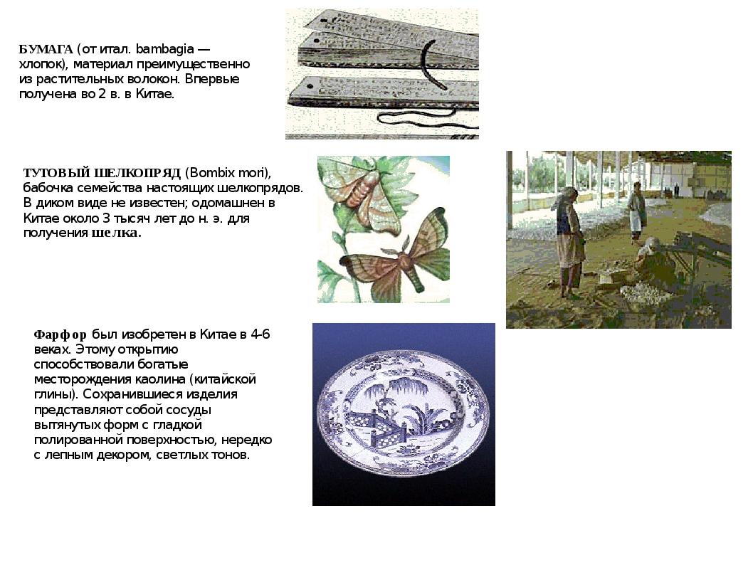 БУМАГА (от итал. bambagia — хлопок), материал преимущественно из растительных...