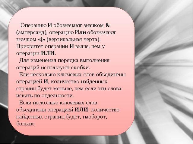 Операцию И обозначают значком & (амперсанд), операцию Или обозначают значком...