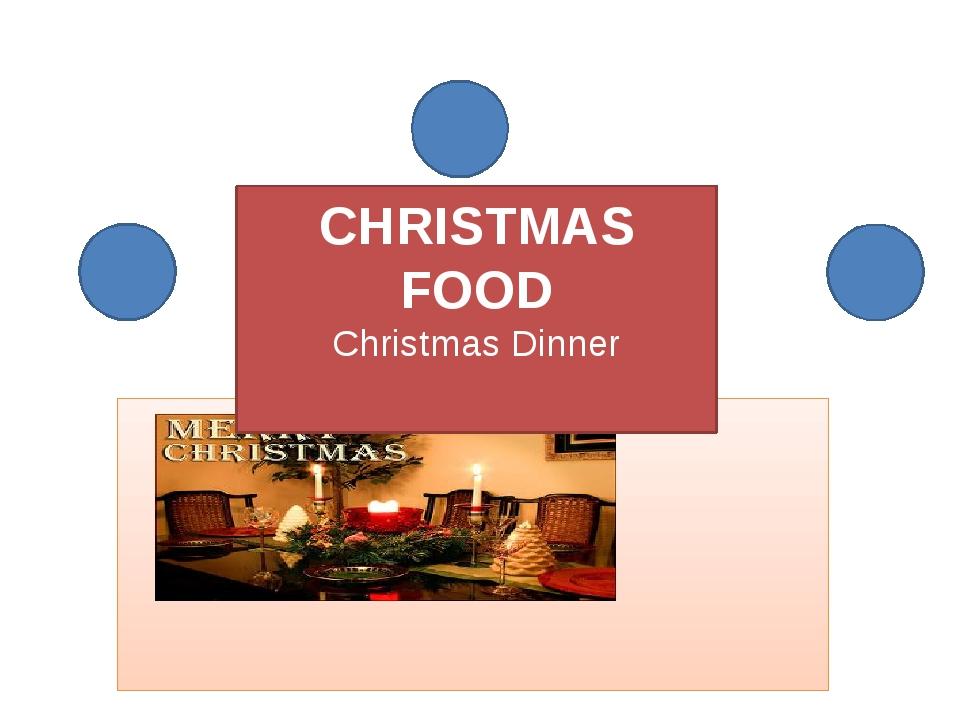 Кузьмина Т.И. ГБОУ ЦО «Бескудниковский» CHRISTMAS FOOD Christmas Dinner