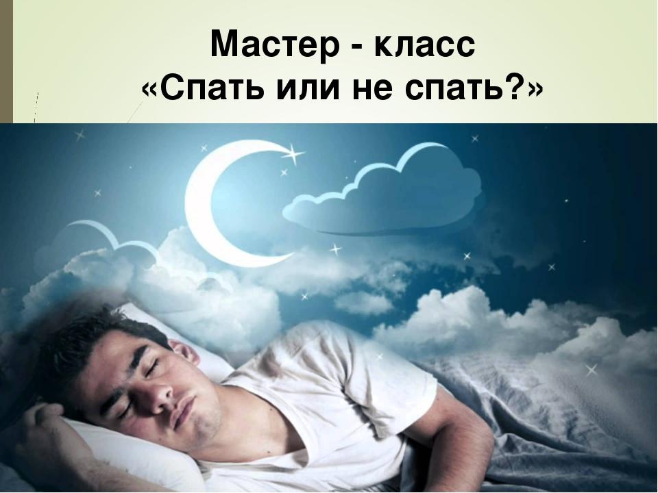 Мастер - класс «Спать или не спать?»
