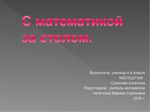 Выполнила: ученица 6 в класса МБОУЦО №9 Сухачева Ангелина Подготовила: учител