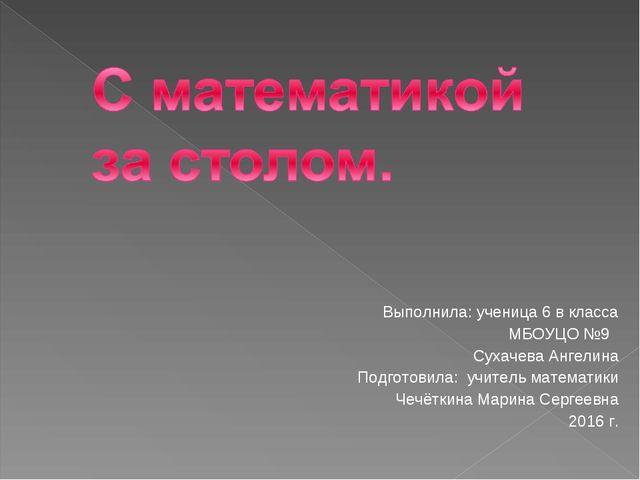 Выполнила: ученица 6 в класса МБОУЦО №9 Сухачева Ангелина Подготовила: учител...