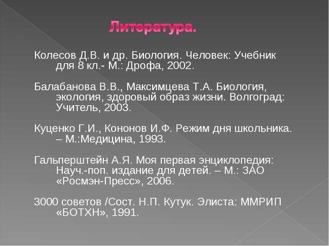 Колесов Д.В. и др. Биология. Человек: Учебник для 8 кл.- М.: Дрофа, 2002. Бал...