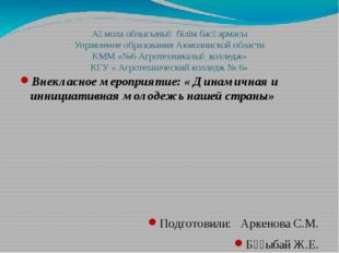 Ақмола облысының білім басқармасы Управление образования Акмолинской области