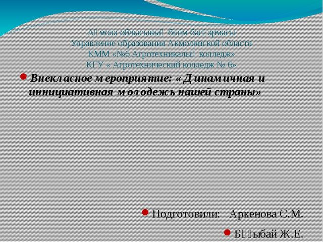 Ақмола облысының білім басқармасы Управление образования Акмолинской области...