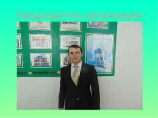 Председатель организации