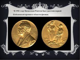 В 1901 году Вильгельм Рентген был удостоен первой Нобелевской премии в област
