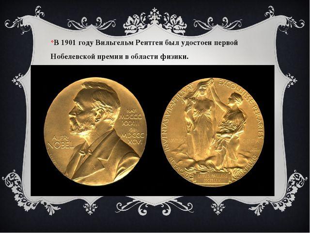 В 1901 году Вильгельм Рентген был удостоен первой Нобелевской премии в област...