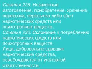 Статья 228. Незаконные изготовление, приобретение, хранение, перевозка, перес