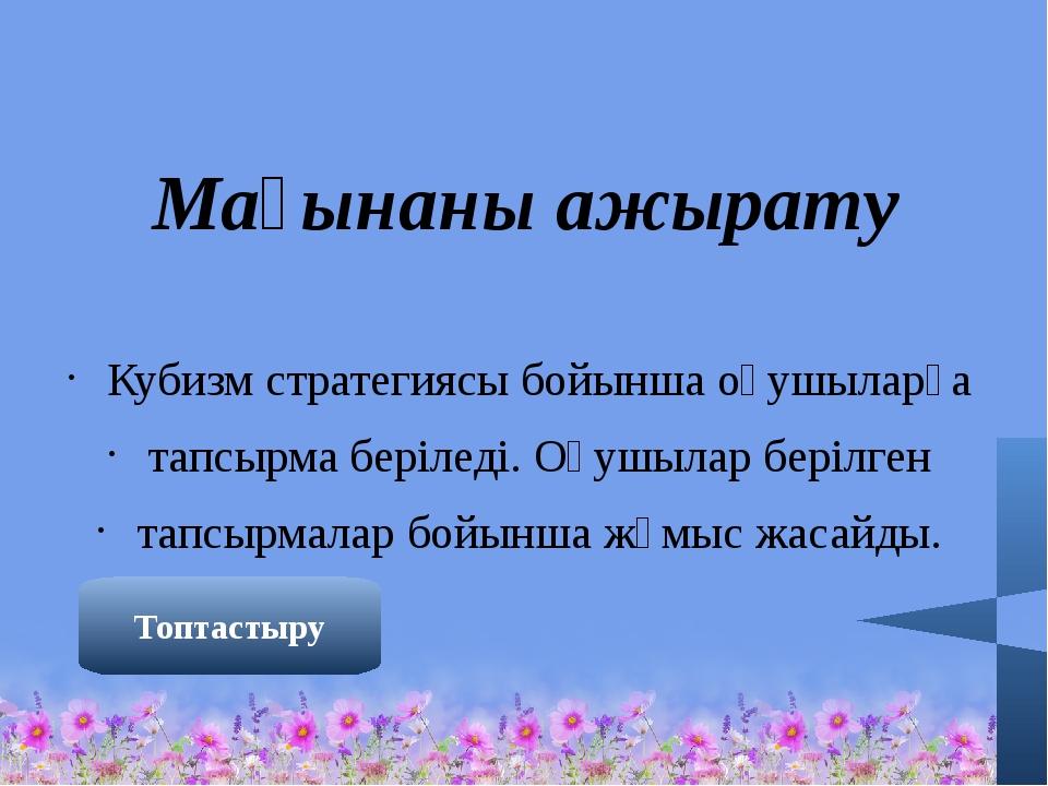 Үй тапсырмасы Шығарма: «Ғабит Мүсірепов – сөз зергері» Click to add title