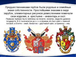Предшественниками гербов были родовые и семейные знаки собственности. Простей