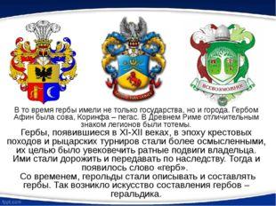 В то время гербы имели не только государства, но и города. Гербом Афин была с